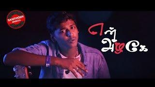 En Azhage | Official music video - santhoshbalaji , Carnatic