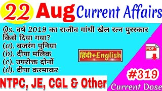 Current Affairs| 22 August 2019| Current Affairs for IAS,RRB, SSC, Banking,next exams,yt study【#319】