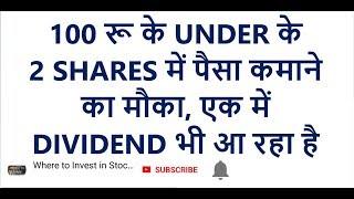 100 रू के UNDER के 2 SHARES में पैसा कमाने का मौका, एक में DIVIDEND भी आ रहा है