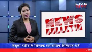 News Bulletin l Live Khabar