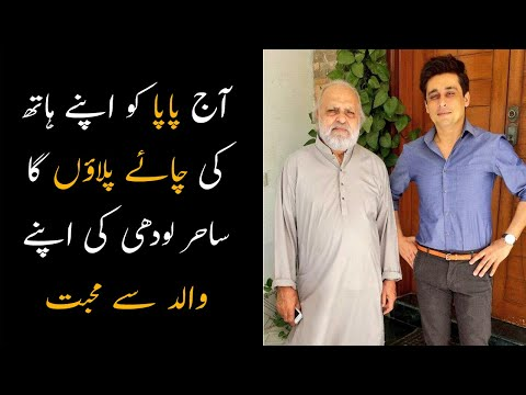 Sahir Lodhi Expressed Love Towards His Father By Making Tea For Him