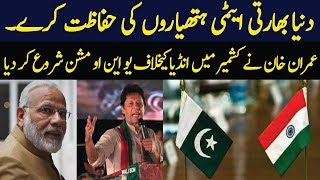 Imran Khan Started UNO Mission In Kashmir Against India