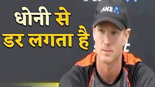 IND vs NZ 5th ODI: Dhoni को आउट किए बिना नहीं जीत पायेंगे मैच : Neesham