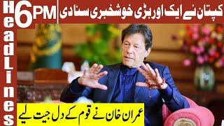 PM Khan Announced a Good news | Headlines 6 PM | 15 July 2019 | AbbTakk News