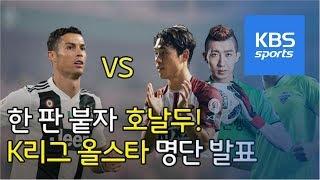 한판붙자 호날두…이동국-박주영 투톱이 간다 / KBS뉴스(News)