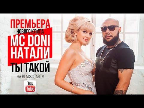 Doni feat. Натали - Ты такой (Премьера клипа, 2015) - UCR_duVZMtaw15jrwTryx-Ig
