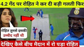 देखिये,जब Rohit Sharma एन खेल ऐसा जानलेवा शॉट के बीच मैदान में फूट फूट कर रो पड़े Rohit,सब हुए भावुक