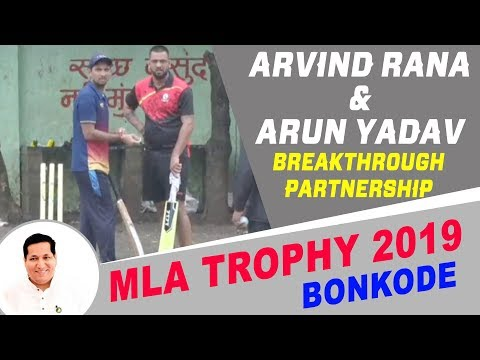 Arvind Rana and Arun Yadav 72 Runs Parternership | MLA Trophy 2019, Bonkode