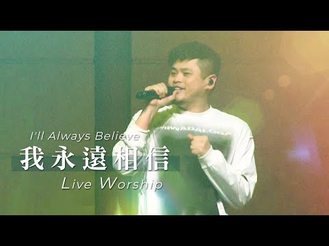 / Ill Always BelieveLive Worship -  ft.