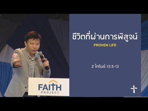 (2  13:5-13)