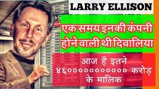 Larry Ellison Biography: Success Story of Oracle Co-Founder