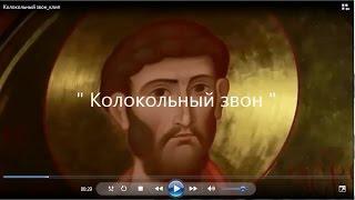 """Антон Казимир - """" Колокольный звон """""""