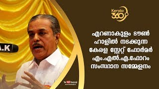 Kerala State former MLA Forum conference at Ernakulam Townhall | #Kerala360 | Kaumudy TV