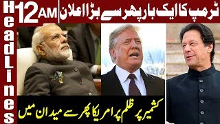 Another Big Announcement of Trump | Headlines 12 AM | 20 August 2019 | Express News
