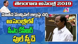 CM KCR Full Speech Over New Municipal Act Bill | Telangana Assembly Session LIVE | TS NEWS | GT TV