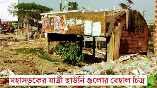 Dhaka Chittagong Highway Bus Stop !! ঢাকা চট্টগ্রাম মহাসড়কের যাত্রী ছাউনি গুলোর বেহাল চিত্র !! HD