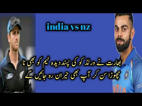 Team india also burned New zealand/ india vs newzealand oneday series