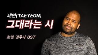태연 - 그대라는 시 (호텔 델루나 OST)