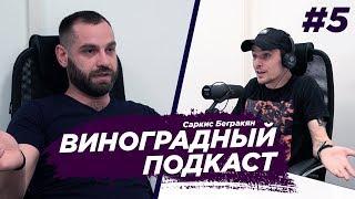 Саркис - Артем Тарасов, драки за деньги, битва за хайп. Виноградный подкаст №5.