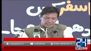 PM Imran Khan Speech At Shaukat Khanum Islamabad Fund Raising | 19 May 2019