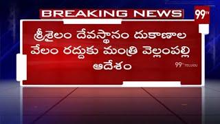 Breaking News : దేవాదాయ శాఖ కమీషనర్ కు  ఆదేశాలు | Srisailm Temple | 99 TV Telugu