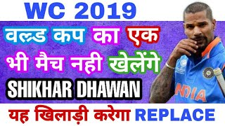 SHIKHAR DHAWAN OFFICIALLY RULED OUT OF WORLD CUP 2019 | REPLACEMENT OF DHAWAN FOR WORLD CUP 2019