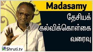 Prof. Madasamy speech | National Education Policy 2019 | Agaram Foundation