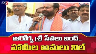 Central Minister Kishan Reddy Fires On TRS Govt | TV5 News