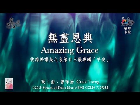 Amazing GraceOKMV (Official Karaoke MV) -  (23)