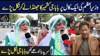 BABA JEE SPEECH -ARRIVED AT  D_CHOWK ISLAMABAD ON PRIME MINISTER IMRAN KHAN CALL