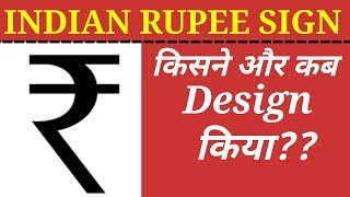 Indian Rupee Sign | Designer | Origin