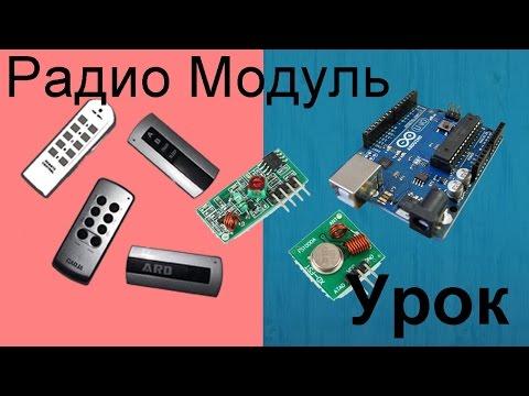 Урок для начинающих. Копируем коды кнопок пультов на Arduino 433 315 Мгц - default