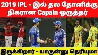 2019 IPL - இல் தல தோனிக்கு நிகரான கேப்டன் ஒருத்தர் இருக்கிறார்?? அவர் யாருன்னு தெரியுமா??