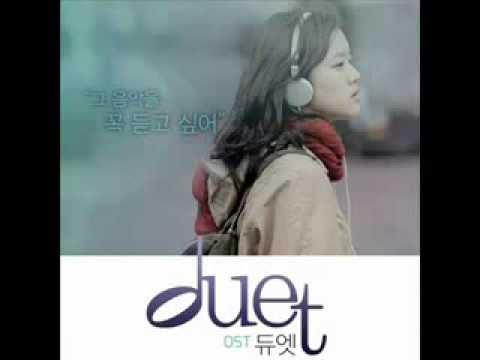 Wings of Rod (OST. Duet)