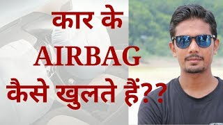 Airbags In Vehicles | Working Mechanism | Hindi