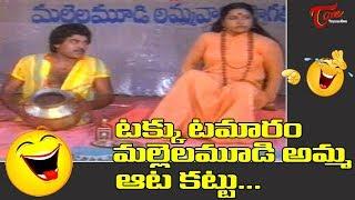టక్కు టమారం.. మల్లెలమూడి అమ్మ ఆట కట్టు..!! | Telugu Movie Comedy Scenes Back to Back | TeluguOne