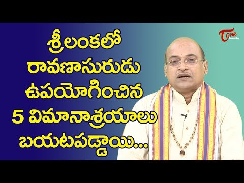 శ్రీలంకలో రావణాసురుడు ఉపయోగించిన 5 విమానాశ్రయాలు బయటపడ్డాయి | Garikapati Narasimharao | TeluguOne
