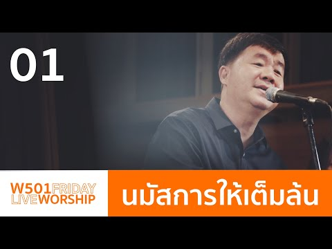 W501 Friday Live Worship with Pissanu  10  2563