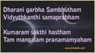 Navagraha Stothram