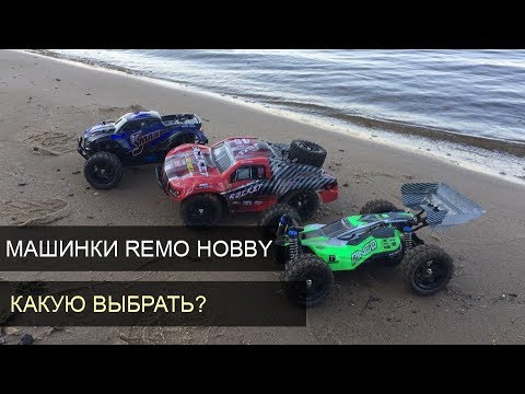 Обзор машинок Remo Hobby: Smax, Dingo, Rocket. Чем отличаются и какую выбрать? - UC58Jt_91O7QGLSSHouk4sWw