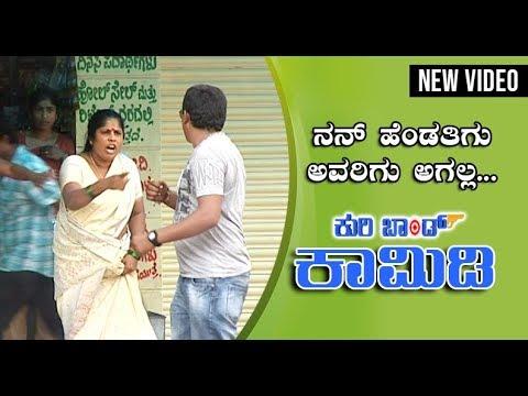 Kuribond - 71 | ನನ್ ಹೆಂಡತಿಗು ಅವ್ರಿಗೂ ಆಗಲ್ಲ| Kuribond new video|