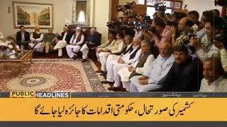 Public News Headlines | 03:00 PM | 17 August 2019