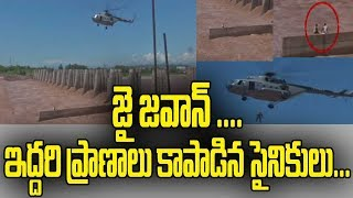 Indian Air Force Successfully Rescues 2 Persons Stuck In Flooded Dam on Tawi River