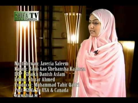 Hajio Aao Shahenshah Ka Roza Dekho Video Naat By Javeria Saleem