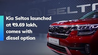 Kia Seltos launched at ₹9.69 lakh, comes with diesel option
