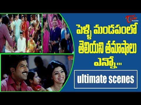 పెళ్ళి మండపంలో తెలియని తమాషాలు ఎన్నో... | Ultimate Movie Scenes | TeluguOne