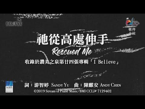 Rescued MeOKMV (Official Karaoke MV) -  (24)
