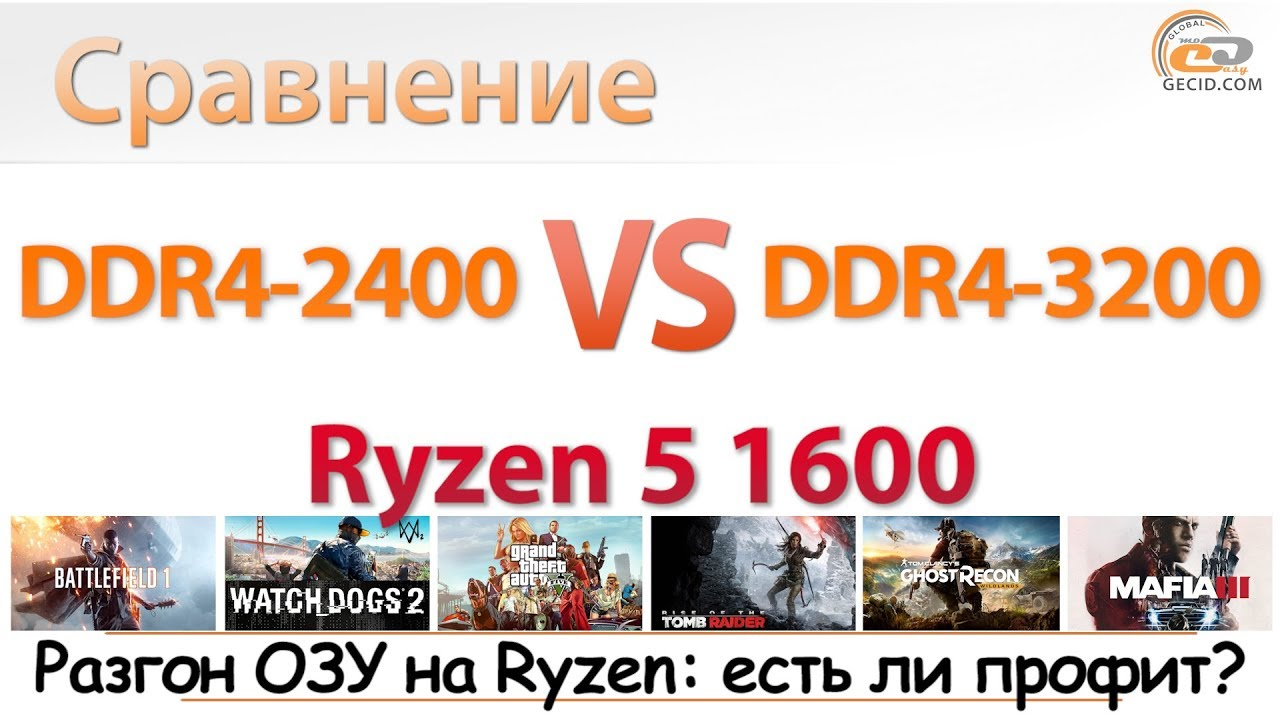 Сравнение DDR4-2400 vs DDR4-3200 на Ryzen 5 1600: стоит ли разгонять