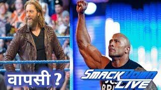 The Rock Returns Smack down ! EDGE Returns For One Match ? ! WWE Hindi News