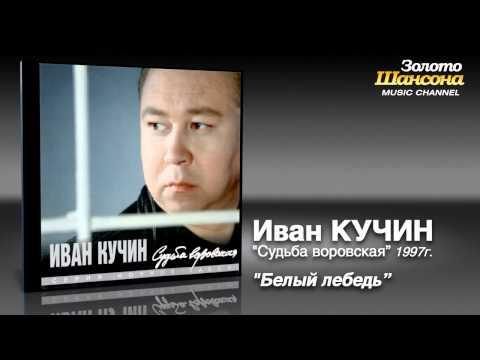 Иван Кучин - Белый лебедь (Audio) - UC4AmL4baR2xBoG9g_QuEcBg